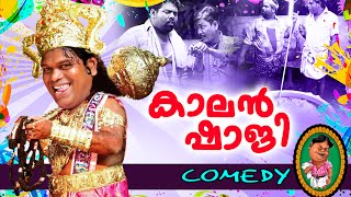 കാലൻ ഷാജി | Pashanam Shaji Latest Comedy | Malayalam Comedy Show 2015 New