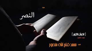 سورة النصر | بصوت القارئ الشيخ محمد فتح الله منصور