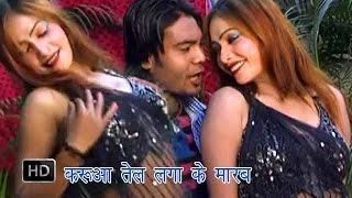 Karuaa Tel Lagake | करुवा तेल लगा के मारब | Chintu Singh | Bhojpuri Hot Songs