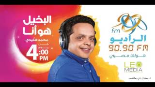البخيل هو أنا | محمد هنيدى و رانيا يوسف | الحلقة 29 | رمضان 2017