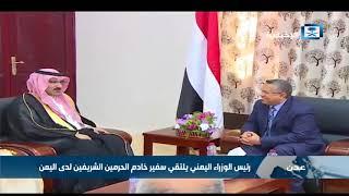 رئيس الوزراء اليمني يلتقي سفير خادم الحرمين الشريفين لدى اليمن