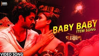 Baby Baby Item Song | Pashan | Om | Meghla Mukta | Saikat Nasir | Jaaz multimedia 2018