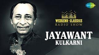Weekend Classic Radio Show | Jayawant Kulkarni Special | Vithoo Mauli Tu | Kay Ga Sakhoo