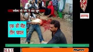 pratapgarh bulletin मांधाता में खूनी खेल