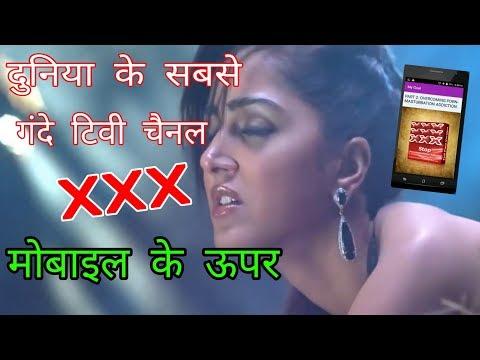 Xxx Mp4 दुनिया के सबसे गंदे TV चैनल Google Play Store के App पर 3gp Sex