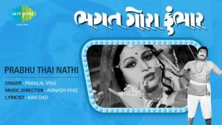 Bhagat Gora Kumbhar | Prabhu  Thai Nathi | Gujarati Song | Pranlal Vyas