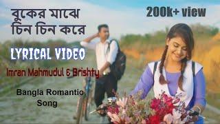 Jodi Hatta Dhoro|Bangla Song|With Lyrics |Imran & Brishty |Tayeb Hossain