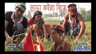 ভাড়া কইরা বিয়ে I Vara Koira Bia I Panku Vadaima I Koutuk I Bangla Comedy 2018