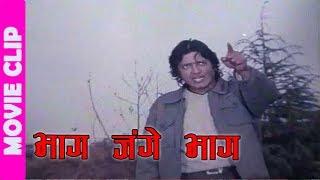 भाग जङे भाग | Nepali Movie Clip | Jeewandata | Rajesh Hamal /Biraj Bhatta/Ramit Dhungana