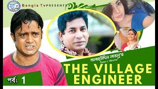 Bangla Natok | The Village Engineer | EP: 1 | Mosharof Karim | Prova | A Kha Ma Hasan | Mousumi