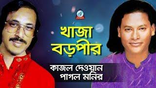 Kajol Dewan, Pagol Monir - Khaja Boropir | খাজা বড়পীর | Pala Gaan | Sangeeta