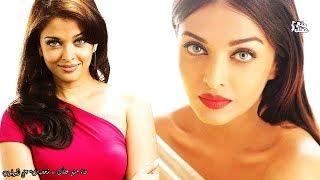 ايشواريا راي | جميلة الهند الفاتنة - صاحبة أجمل العيون فى العالم