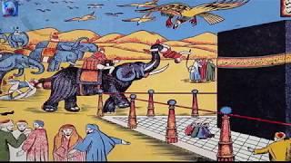 দেখুন আল্লাহর ঘর কাবা ধ্বংস করতে যাওয়া আবরাহার করুন পরিণতির ঘটনা