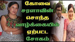 கோவை சரளாவின் சொந்த வாழ்கையில் ஏற்பட்ட சோகம் | Kollywood Tamil News | Tamil Cinema News