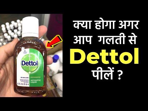 देखिए क्या होगा अगर आप Dettol पीलें Dettol पीने से क्या होता है Dettol Ingestion & Poisoning