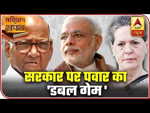 Cong Unhappy With PM Modi And Sharad Pawar s Meeting Samvidhan Ki Shapath ABP News