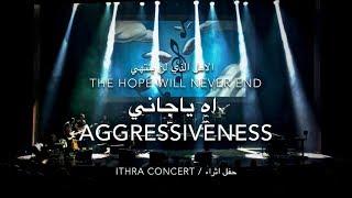 عبدالرحمن محمد-اه ياجاني-اثراء/ Abdulrahman Mohammed/Aggressiveness Ithra Concert