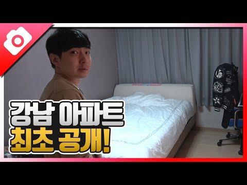 Xxx Mp4 드디어 제 집을 소개합니다 ★강남 아파트★ 최초 공개 3gp Sex
