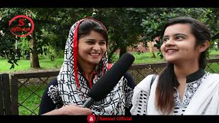 প্রেম করতে ধন লাগে ?  New Bangla Funny Video |Awkward Interview |Funny Videos 2017|SamsuL OfficiaL