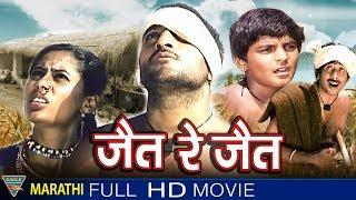 Jait Re Jait Marathi Full Movie || Mohan Agashe, Smita Patil || Eagle Marathi