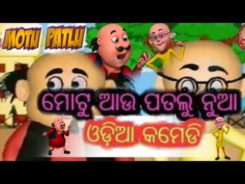 Xxx Mp4 Motu And Patlu Odia New 2018 Comedy Odia Cartoon Hindi Cartoon Odia Comedy Hindi Comedy 3gp Sex