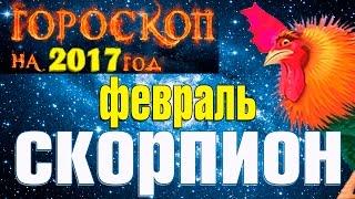 Зараев Гороскоп На 2017 Скорпион
