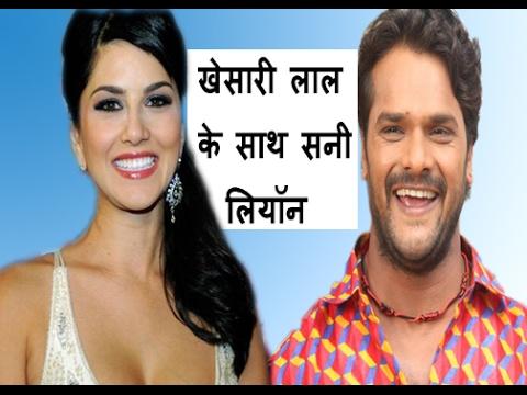Film खेसारी लाल यादव के साथ सनी लियॉन  Khesari Lal Yadav Sunny Leone