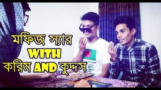 Moddhobitto - Mofiz Sir With Karim And Kuddus |মফিজ স্যার | করিম | কুদ্দুস | Bangla Funny Video 2018