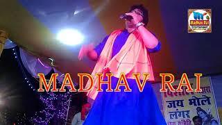 जयनगर में माधव राय का जलवा//madhav rai entertainment