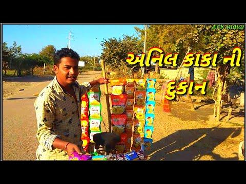 Xxx Mp4 અનિલ કાકા ની ચાલતી દુકાન રિયલ કોમેડી વિડિયો Anilkaka Ni Chalati Dukan Comedy Video AVk Indian 3gp Sex