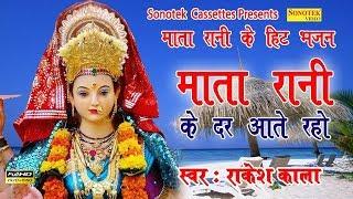 विजयादशमी स्पेशल भजन : माता रानी के दर आते रहो || Rakesh Kala || Popular Mata Bhajan