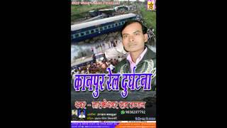 rail kand song by Tandan Balamuwa