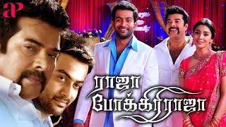 Raja Pokkiri Raja Tamil Full Movie | Mammootty | Prithviraj | Shriya Saran | AP International