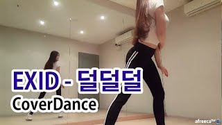 박가린님♥exid-덜덜덜/CoverDance