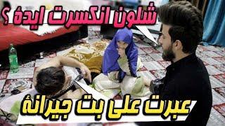 تحشيش# من تتمرض ويجون خطار وأمك موجودة # شسوة عمار ؟