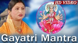 GAYATRI MANTRA ଗାୟତ୍ରୀ ମନ୍ତ୍ର || Namita Agrawal || Sarthak Music |