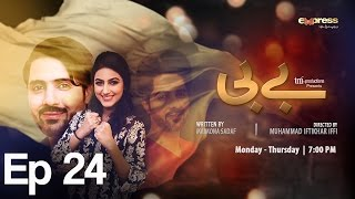 BABY - Episode 24 on Express Entertainment uploaded on 30-06-2017 6240 views