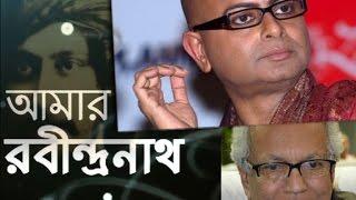 Aamar Rabindranath (আমার রবীন্দ্রনাথ ) | Ranjan bandyopadhyay & Rituparno Ghosh