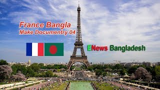 France Bangla Make Documentry 04