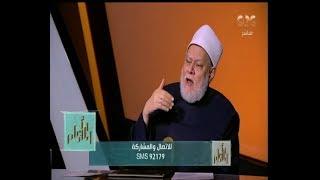 والله أعلم| الدكتور علي جمعة يوضح كيف نعظم حرمات الله