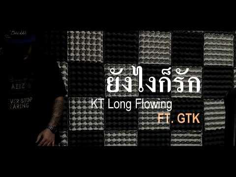 Xxx Mp4 Quot ยังไงก็รัก Quot KT Long Flowing FT GTK 3gp Sex