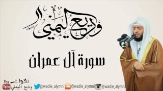 سورة آل عمران كاملة / للقارئ  وديع اليمني