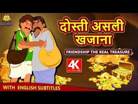 Xxx Mp4 दोस्ती असली खजाना Hindi Kahaniya For Kids Stories For Kids Moral Stories Koo Koo TV Hindi 3gp Sex