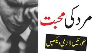 Mard Ki Mohabbat    مرد کی محبت    Heart Touching Quotes    Syed Ahsan AaS