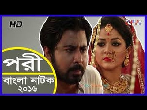 Bangla romantic comedy Natok 2016 Pori ft Afran Nisho,Urmila  HD