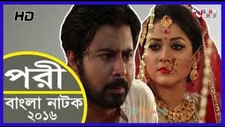 Bangla romantic comedy Natok 2016 Pori ft Afran Nisho,Urmila  HD
