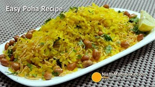 How to make Poha - पोहा झटपट बनायें - Easy Poha Quick Recipe