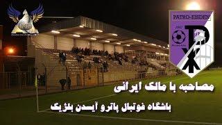 مصاحبه جذاب با مالک ایرانی باشگاه فوتبال پاترو آیسدن در بلژیک