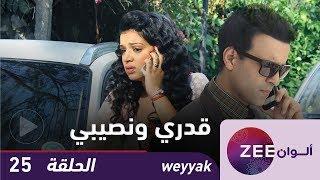 مسلسل قدري و نصيبي  - حلقة 25 - ZeeAlwan