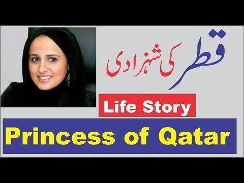 Xxx Mp4 Life Story Of AlMayassa Bint Hamad AlThani In UrduHindi 3gp Sex